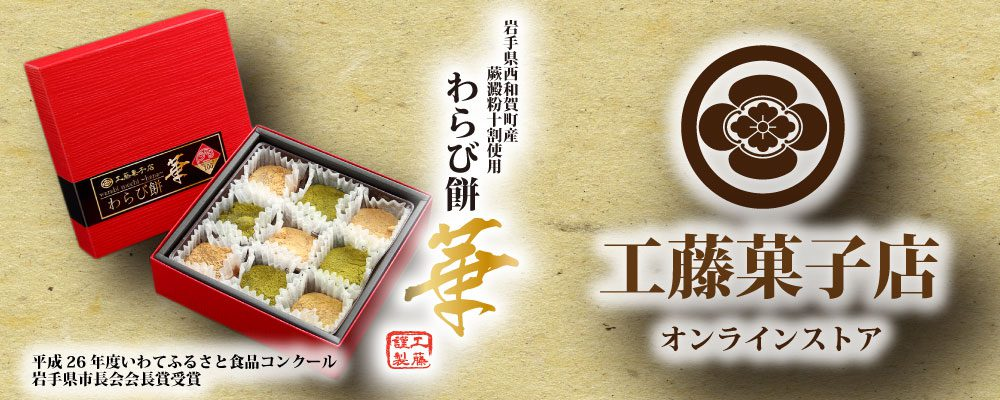 工藤菓子店 オンラインストア